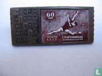 Gymnastiek op postzegel 60 kon