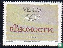 Geschiedenis van het schrift VI