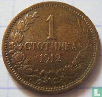 Bulgarije 1 stotinka 1912