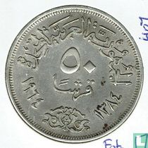 """Egypte 50 piastres 1964 (AH 1384) """"Diversion of the Nile"""""""