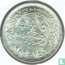 "Ägypten 5 Pound 1986 (AH1406) ""Restoration of Parliament Building"""