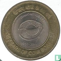 """India 10 rupees 2013 (Hyderabad) """"Diamond Jubilee of Coir Board of India"""""""