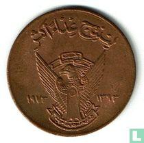 """Soedan 5 millim 1973 (AH1393) """"FAO"""""""
