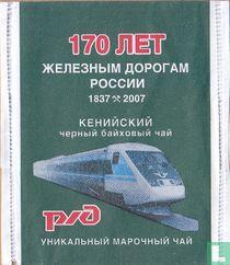 170 years of Russian railways
