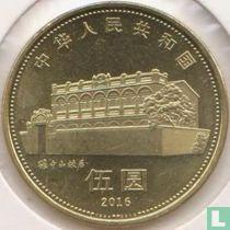 "China 5 yuan 2016 ""150th anniversary Birth of Sun Yat-sen"""