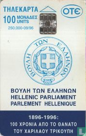 100 years Hellenic Parliament 1896-1996