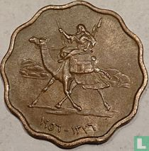 Soedan 5 millim 1956 (AH1376)