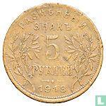 Armavir 5 rubles 1918