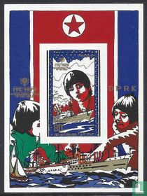 International year of the child (imperforate)