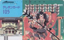 """Kabuki No. 18 - """"The Arrowshaft"""""""