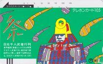 Nikko 1000 Samurai procession Festival