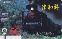 Steam Locomotive C 571