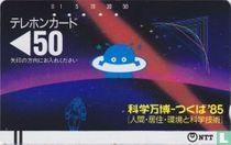 EXPO Tsukuba 1985 - Mascot of Expo '85 Cosmo Hoshimaru.