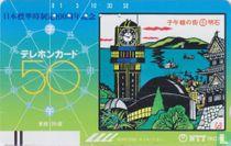 100th Anniversary Japanese Standard Time - Akashi
