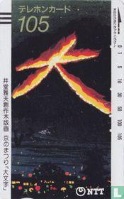 "Kyoto - ""Daimonji Festival"" (Woodprint)"