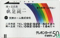 Tel. (092)922-6012