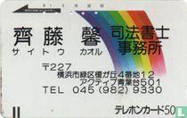 TEL 045 (982) 9330
