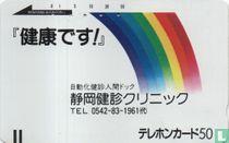 TEL 0542-83-1961