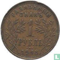 Armavir 1 ruble 1918