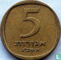 Israël 5 agorot 1963 (JE5723)