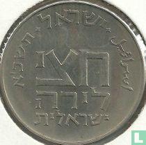 "Israël ½ lira 1961 (JE5721) ""Feast of Purim"""