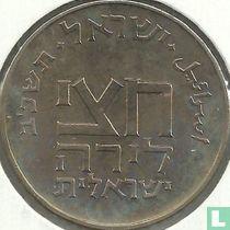 "Israël ½ lira 1962 (JE5722) ""Feast of Purim"""