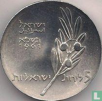 "Israël 5 lirot 1961 (JE5721) ""13th anniversary of independence - Bar Mitzva"""