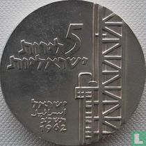 "Israël 5 lirot 1962 (JE5722) ""14th anniversary of independence - Negev industrialization"""