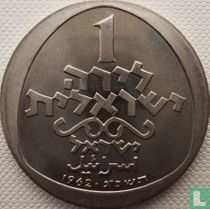 "Israël 1 lira 1962 (JE5723) ""Hannukah - Italian lamp"""
