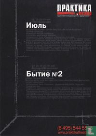 SM2776 - Praktika Theatre