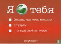 S2667 - Sony Ericsson