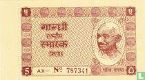 India 5 rupees 1970 Smarak Nidi Village