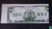 Misdruk Hell Banknote 2