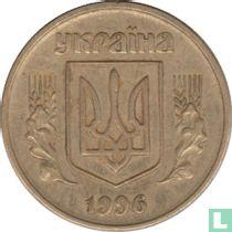 Ukraine 25 kopiyok 1996 (16 rainures)