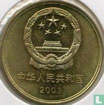 """China 5 yuan 2003 """"Qufu Confucius temple"""""""