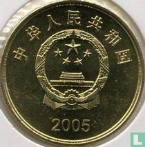 """China 5 yuan 2005 """"The General Pavillon"""""""