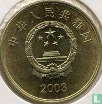 """China 5 yuan 2003 """"Chikan tower"""""""
