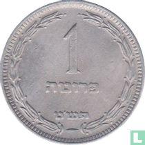 Israël 1 pruta 1949 (JE5709 - zonder parel)