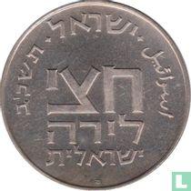 "Israël ½ lira 1962 (JE5722 - PROOF) ""Feast of Purim"""