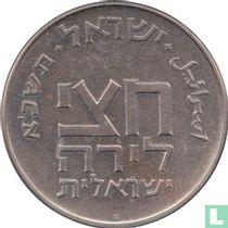 "Israël ½ lira 1961 (JE5721 - PROOF) ""Feast of Purim"""